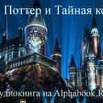 Джоан Роулинг. Гарри Поттер и Тайная комната (аудиокнига)