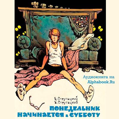 Стругацкие Аркадий и Борис — 1964 — Понедельник начинается в субботу (повесть)