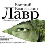 Евгений Водолазкин. Лавр (аудиокнига)
