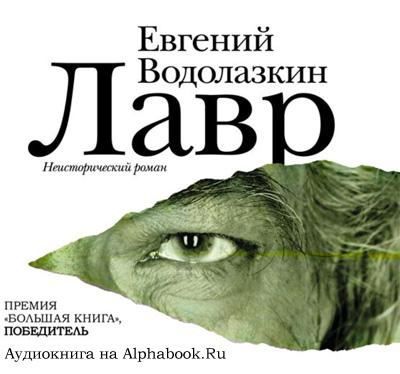 Водолазкин Евгений. Лавр (роман)
