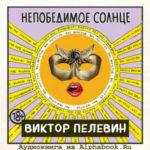Виктор Пелевин. Непобедимое солнце (аудиокнига)