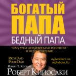 Роберт Кийосаки. Богатый папа, бедный папа (аудиокнига)