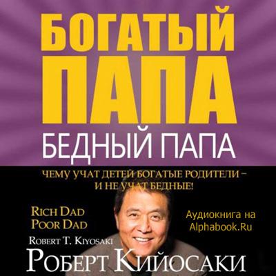 Кийосаки Роберт. Богатый папа, бедный папа (аудиокнига)