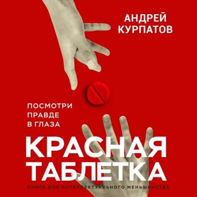 Курпатов Андрей. Красная таблетка. Посмотри правде в глаза (аудиокнига)