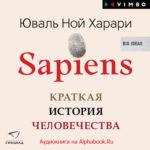 Юваль Ной Харари. Sapiens. Краткая история человечества (аудиокнига)