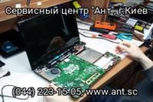 ремонт ноутбука киев