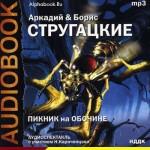 Аркадий и Борис Стругацкие. Пикник на обочине (повесть). Купить или скачать аудиокнигу бесплатно