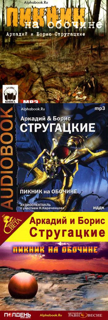 Стругацкие Аркадий и Борис - 1971 - Пикник на обочине (повесть)