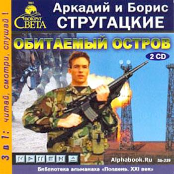 Стругацкие Аркадий и Борис - 1968 - Обитаемый остров (повесть)