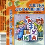 Азбука для малышей. Стихи и песни (аудиокнига)