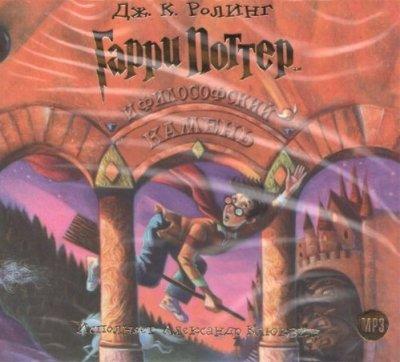 Роулинг Джоан - 1997 - Гарри Поттер и Философский камень (роман)
