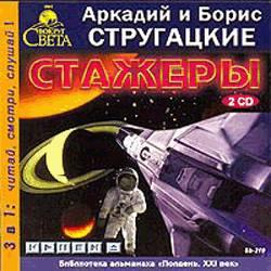 Стругацкие Аркадий и Борис - 1959 - Стажёры (повесть)