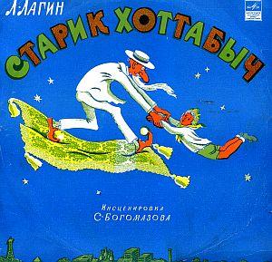 Старик Хоттабыч (аудиоспектакль, музыкальная сказка)