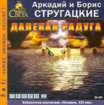 Стругацкие Аркадий и Борис - 1963 - Далёкая Радуга (повесть)
