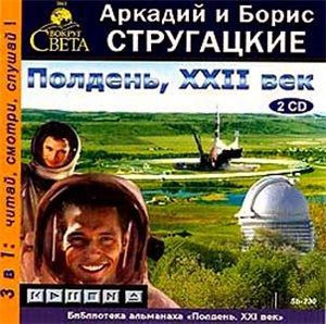 Стругацкие Аркадий и Борис - 1960 - Полдень, XXII век (повесть)