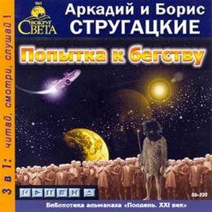 Стругацкие Аркадий и Борис - 1962 - Попытка к бегству (повесть)
