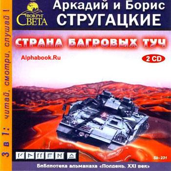 Стругацкие Аркадий и Борис - 1957 - Страна багровых туч (повесть)