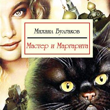 Булгаков Михаил. Мастер и Маргарита (роман)