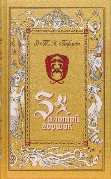 Гофман Э. Т. А. Золотой горшок (повесть-сказка)