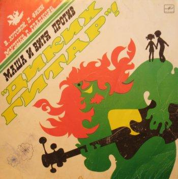 Маша и Витя против Диких гитар (музыкальная сказка)