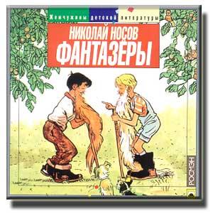 Носов Николай. Фантазёры (сборник рассказов)