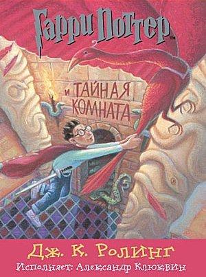 Роулинг Джоан - 1998 - Гарри Поттер и Тайная комната (роман)
