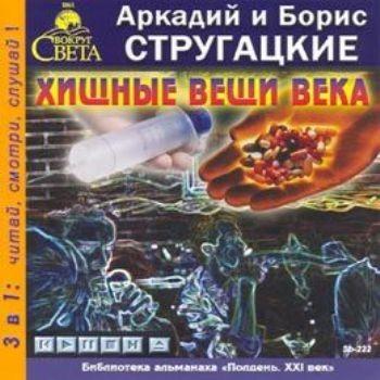Стругацкие Аркадий и Борис - 1964 - Хищные вещи века (повесть)
