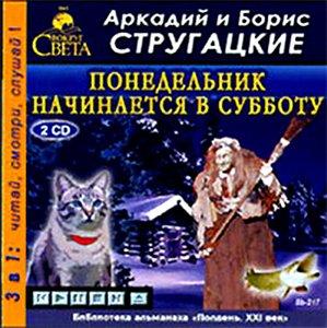 Стругацкие Аркадий и Борис - 1964 - Понедельник начинается в субботу (повесть)