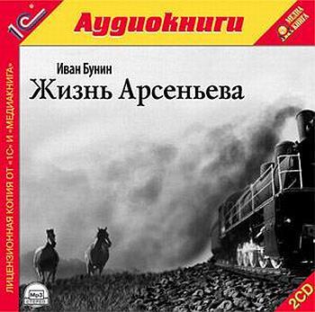 Бунин Иван. Жизнь Арсеньева (роман)