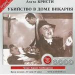 Агата Кристи. Убийство в доме викария (роман). Купить или скачать аудиокнигу бесплатно