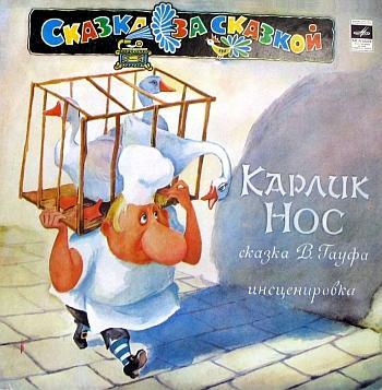 Карлик Нос (аудиосказка, музыкальная сказка)