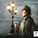 Артур Конан Дойл. Рассказы о Шерлоке Холмсе (сборник рассказов). Купить или скачать аудиокнигу бесплатно