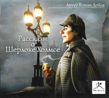 Конан Дойл Артур. Рассказы о Шерлоке Холмсе (сборник рассказов)
