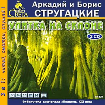 Стругацкие Аркадий и Борис - 1965 - Улитка на склоне (повесть)