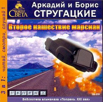 Стругацкие Аркадий и Борис - 1966 - Второе нашествие марсиан (повесть)