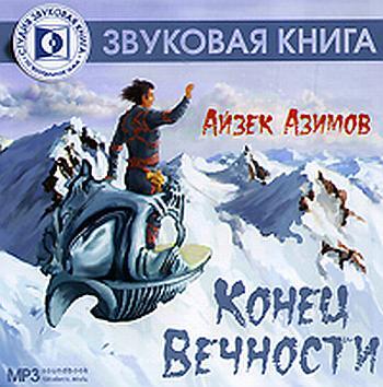 Азимов Айзек. Конец Вечности (роман)