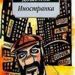 Сергей Довлатов. Иностранка (повесть). Купить или скачать аудиокнигу бесплатно