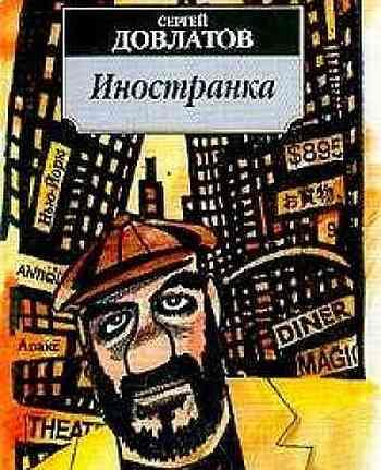 Довлатов Сергей. Иностранка (повесть)