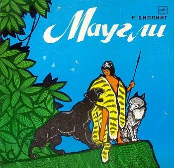 Маугли (аудиосказка, сказка с пластинки)
