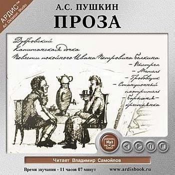 Пушкин Александр. Дубровский (повесть)