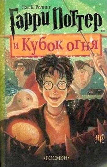 Роулинг Джоан - 2000 - Гарри Поттер и Кубок Огня (роман)