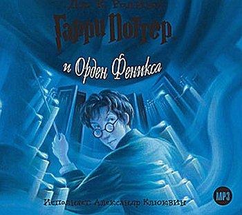 Роулинг Джоан - 2003 - Гарри Поттер и Орден Феникса (роман)