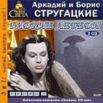 Аркадий и Борис Стругацкие. Гадкие лебеди (аудиокнига). Купить или скачать аудиокнигу бесплатно