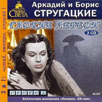Стругацкие Аркадий и Борис - 1967 - Гадкие лебеди (повесть)