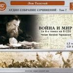 Лев Толстой. Война и мир (аудиокнига). Купить или скачать аудиокнигу бесплатно