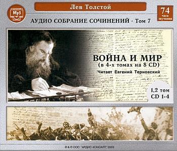 Толстой Лев. Война и мир (роман-эпопея)