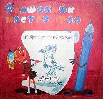 Волшебник Мастер Фло (аудиосказка, музыкальная сказка)