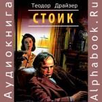 Теодор Драйзер. Стоик (роман). Купить или скачать аудиокнигу бесплатно