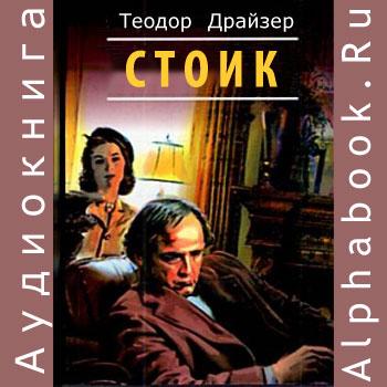 Драйзер Теодор. Стоик (роман)