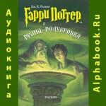 Джоан Роулинг. Гарри Поттер и Принц-полукровка (роман). Купить или скачать аудиокнигу бесплатно